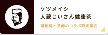 ケツメイシ 大蔵じいさん健康茶