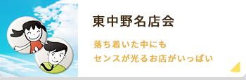 東中野名店会