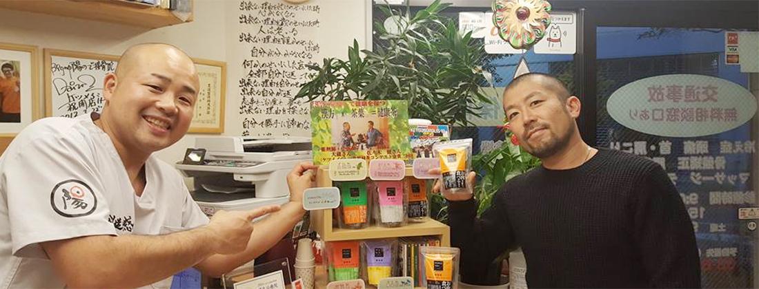 大蔵じいさん健康茶(ケツメイシ)