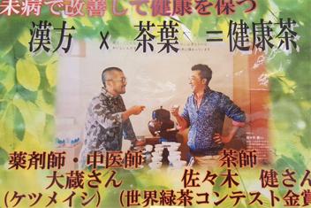世界緑茶コンテスト金賞二回茶師佐々木健
