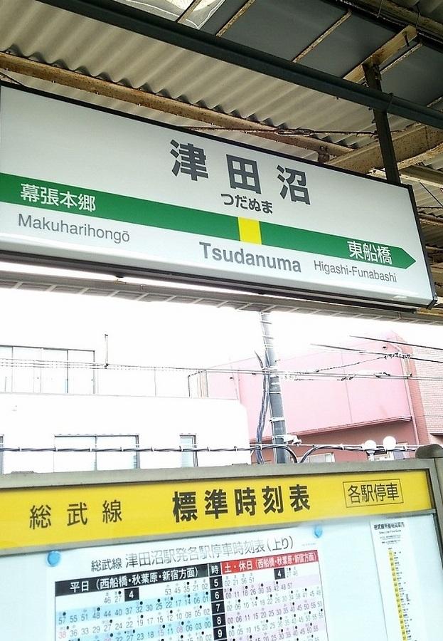 津田沼s.jpg